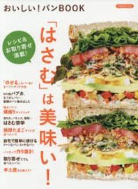 おいしい!パンBOOK レシピ&お取り寄せ滿載!
