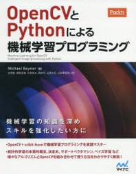 OPENCVとPYTHONによる機械學習プログラミング