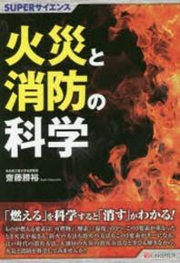 火災と消防の科學