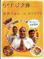 世界ごはんIN KYOTO