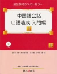 中國語會話 口語速成 入門編 上