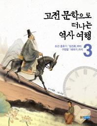 고전 문학으로 떠나는 역사 여행. 3: 조선 중후기 임진록부터 구한말 애국가까지