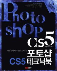 포토샵 CS5 테크닉북