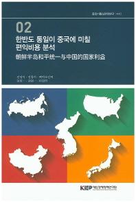 한반도 통일에 중국에 미칠 편익비용 분석