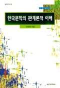 한국문학의 관계론적 이해(실천신서 49)
