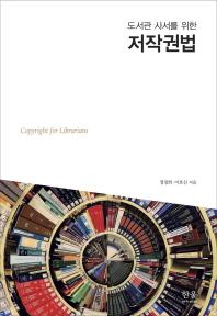 도서관 사서를 위한 저작권법(반양장)