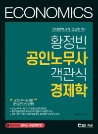 황정빈 공인노무사 객관식 경제학
