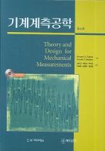 기계계측공학(제4판)