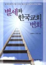 별세와 한국교회 변화
