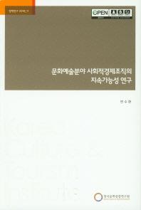 문화예술분야 사회적경제조직의 지속가능성 연구