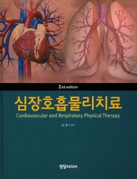 심장호흡물리치료