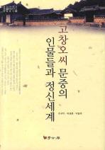 고창오씨 문중의 인물들과 정신세계