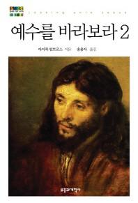 예수를 바라보라. 2