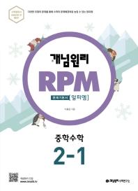 개념원리 RPM 알피엠 중학 수학 2-1(2021)