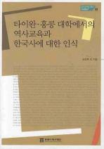 타이완 홍콩 대학에서의 역사교육과 한국사에 대한 인식