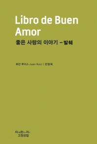 좋은 사랑의 이야기(발췌)