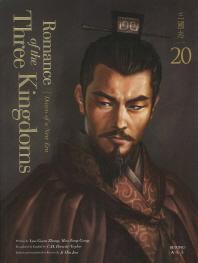 영한대역 삼국지 Romance of the Three Kingdoms. 20: 새 시대의 시작