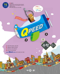 QPEED(큐피드) 중학 수학 중1-2(2017)