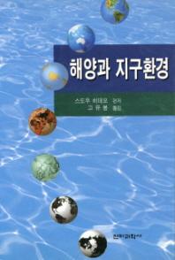 해양과 지구환경