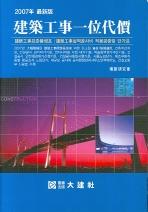 건축공사일위대가표 2007