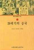 20세기의 중국