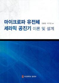 마이크로파 유전체 세라믹 공진기 이론 및 설계