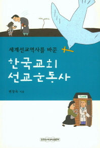 세계선교역사를 바꾼 한국교회 선교운동사