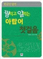 꿩먹고 알먹는 아랍어 첫걸음