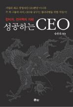 성공하는 CEO (한비자 전국책의 지혜)