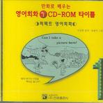 만화로 배우는 영어회화 1 (CD-ROM 타이틀)