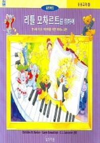 응용교재 4 리틀 모차르트를 위하여 (만4세 이상 어린이를 위한 피아노교본)