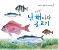 남실남실 남해바다 물고기
