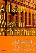 서양건축사:문명의 건축 그 역사를 찾아서
