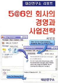5@6인 회사의 경영과 사업전략