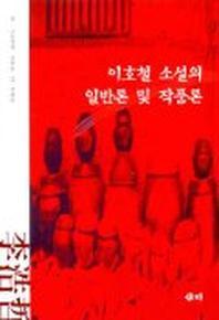 이호철 소설의 일반론 및 작품론