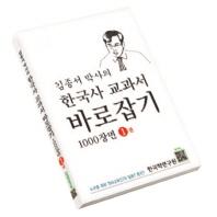 김종서 박사의 한국사 교과서 바로잡기 1000장면. 1