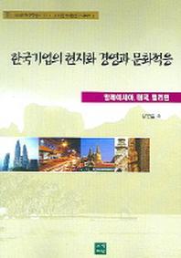 한국기업의 현지화 경영과 문화적응