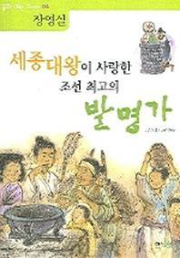 세종대왕이 사랑한 조선 최고의 발명가: 장영실