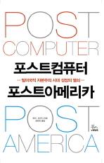 포스트컴퓨터 포스트아메리카