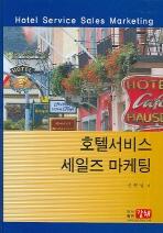 호텔서비스 세일즈 마케팅