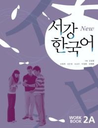 서강 한국어(NEW) 2A Workbook