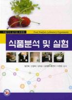 식품기사 실기를 포함한 식품분석 및 실험