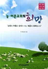 농어촌 교회의 희망