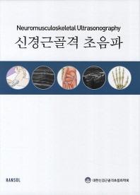 신경근골격 초음파