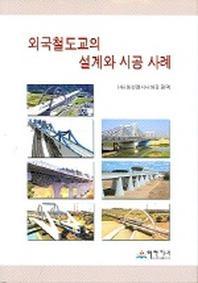 외국철도교의 설계와 시공 사례