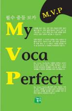 MY VOCA PERFECT: 필수중등보카