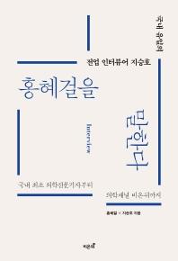 국내 유일의 전업 인터뷰어 지승호 홍혜걸을 말한다