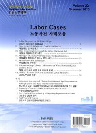 노동사건 사례모음(Summer 2013 Volume 22)
