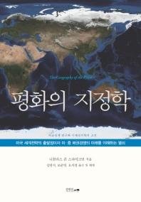 평화의 지정학