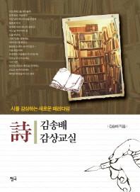 김송배 시 감상교실